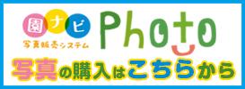 園ナビPHOTO