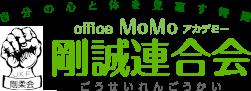 剛誠連合会-office MoMoアカデミー