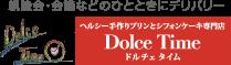 ドルチェオフィシャルサイト