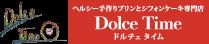 ドルチェタイムオフィシャルサイト