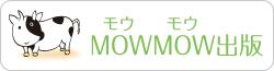 MOWMOW出版